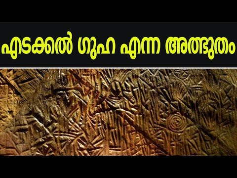 Interesting Things To Know About Edakkal Cave | വയനാട്ടിലെ എടക്കൽ ഗുഹ