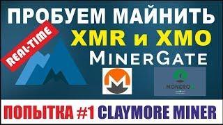 Как майнить XMR и XMO на Minergate  - пошаговая инструкция по настройке Claymore CPU и GPU MIner