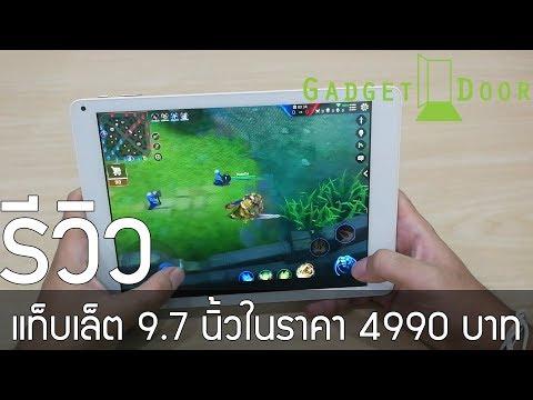 Review:รีวิว Teclast TLP98 แท็บเล็ต 3G โทรได้หน้าจอ 9.7 นิ้ว ราคา 4990 บาท