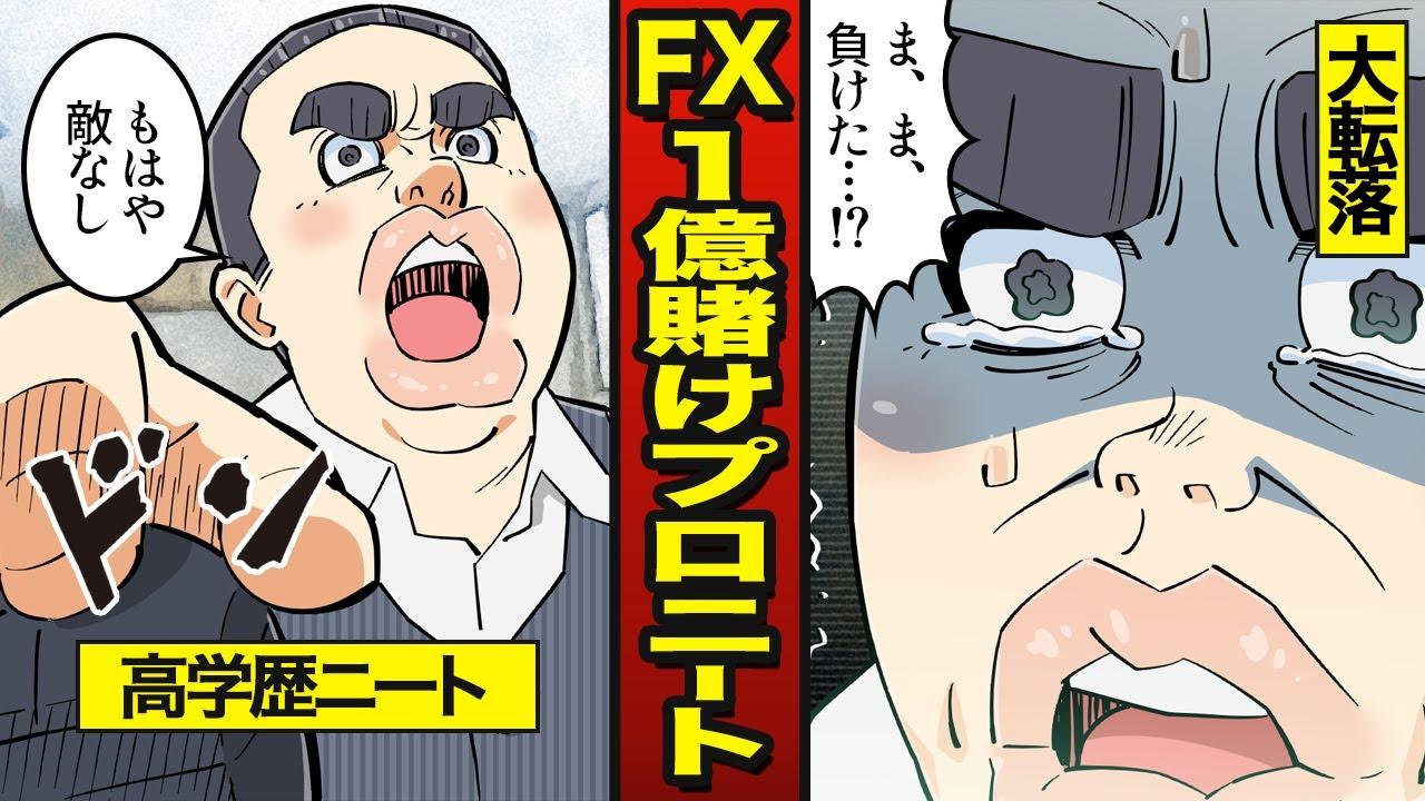【漫画】高学歴ニートがFXで1億円使うとどうなるか?会社を奪われ…全額勝負【メシのタネ】