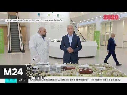 Завершено строительство первой очереди новой больницы в Коммунарке – Собянин - Москва 24