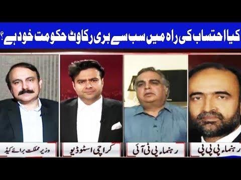 Hakumat Ki Tawaja Governess Ki Bajaey Sharif Khandan Par? On The Front 18 October 2017 - Dunya News