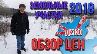Куплю участок недорого для строительства ДК130 и ДК160 в Подмосковье. ОБЗОР цен.
