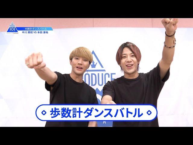 【中川 勝就(Nakagawa Katsunari)VS本田 康祐(Honda Kosuke)】歩数計ダンスバトル|PRODUCE 101 JAPAN