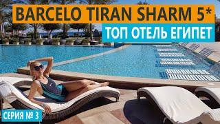 ЕГИПЕТ РАЙСКИЙ ОТПУСК Шарм эль Шейх заход в море без понтона Barcelo Tiran Sharm 5