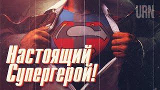 Настоящий супергерой!