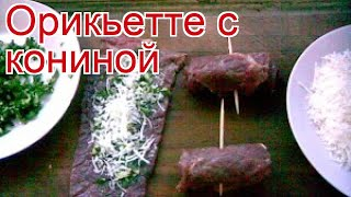 Рецепты из Конины - как приготовить конину пошаговый рецепт на 4 - Орикьетте с кониной за 210 минут