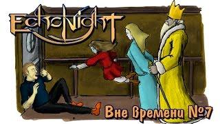 Вне времени №7 - Echonight