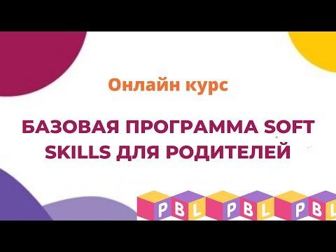 Онлайн курс Базовые навыки Soft Skills для родителей