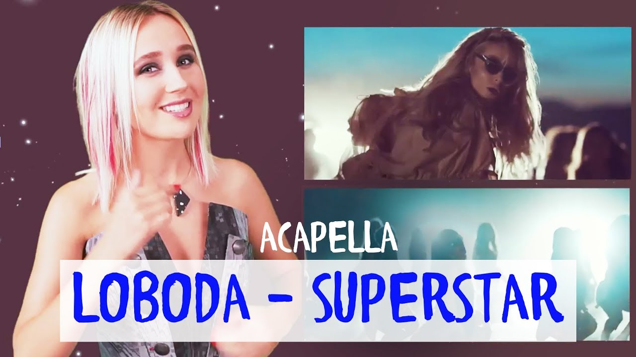 #КокаПелла - LOBODA / SuperSTAR (acapella cover by Клава Кока)