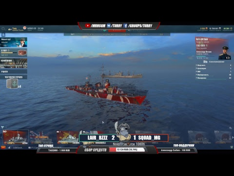 Опять по пять [LAIR] Bzzz Fleet vs [SQUAD] Marine Guards World of Warships