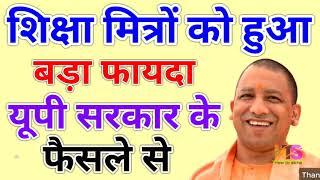 Shiksha Mitra (शिक्षामित्र आज की ताजा खबर) News Today in Hindi Latest 2018-2019 |Aaj Ki Taza Khabar