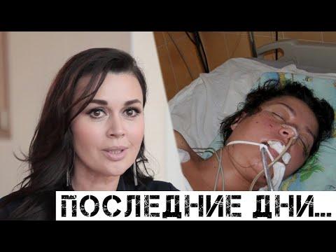 Муж живет с умирающей Заворотнюк в больнице