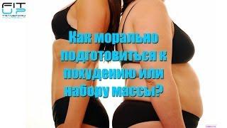 Как морально подготовиться к похудению или набору массы?