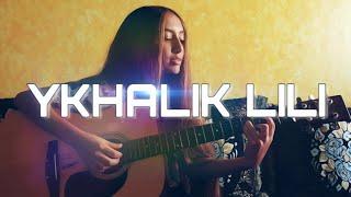 Saad Lamjarred - YKHALIK LILI // سعد لمجرد - يخليك ليلي cover by Kawtar