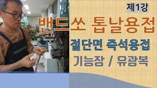 """#밴드쏘 톱날용접 밴드쏘사용법, 띠톱# """"목방…"""