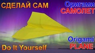 ОРИГАМИ.ОРИГАМИ САМОЛЕТ РАЗВЕДЧИК. КАК СДЕЛАТЬ САМОЛЕТ ИЗ БУМАГИ. Paper Airplane Tutorial(ОРИГАМИ.ОРИГАМИ САМОЛЕТ РАЗВЕДЧИК. КАК СДЕЛАТЬ САМОЛЕТ ИЗ БУМАГИ. Paper Airplane Tutorial В этом видео вы научитесь..., 2014-08-05T18:20:03.000Z)