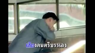[MV]พงษ์สิทธิ์ คำภีร์ - หนุ่มพเนจร