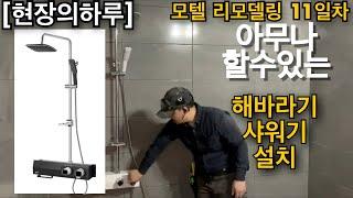 [현장의하루] 아무나 할수있는 해바라기 샤워기 설치