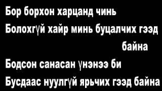 Javhlan,Erdenechimeg Har harhan harts Lyrics Tsengel