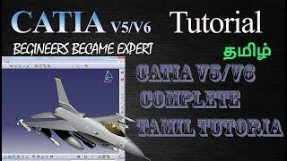 CATIA V5/V6 TAMIL COMPLETE TUTORIAL | SKETCH | PART | ASSEMBLY | DRAFTING