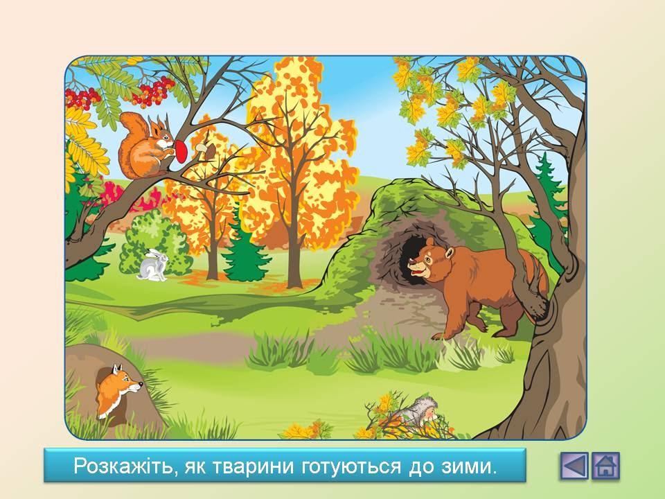 презентация для детей в картинках для детей