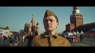 Помни... Мир спас советский солдат! [Клип]