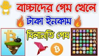 গেম খেলে টাকা ইনকাম করুন online income earning app Bitbomb Bangla tutorial 2020