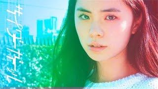 2nd mini album「サイダーの街まで」 価格:1700円(税別) 発売日:2016...