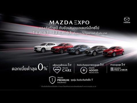 MAZDA EXPO แรงส่งท้ายปี กับข้อเสนอมอเตอร์เอ็กซ์โป
