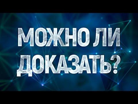 МОЖНО ЛИ ЧТО-ТО ДОКАЗАТЬ? | IQ
