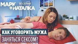 Марк + Наталка - 14 серия | Смешная комедия о семейной паре | Сериалы 2018