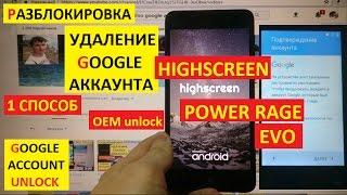 разблокировка аккаунта google Highscreen Power Rage Evo ( 1 способ ) FRP Bypass Google account
