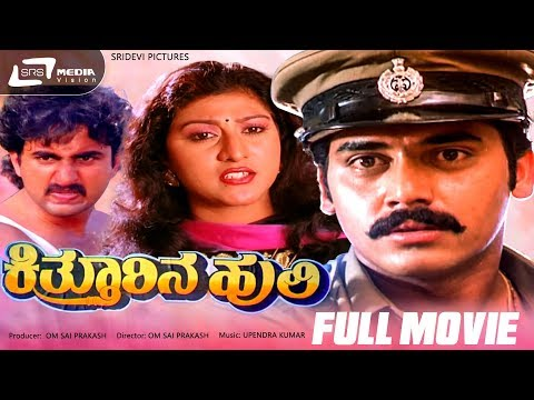 Kitthurina Huli – ಕಿತ್ತೂರಿನ ಹುಲಿ| Kannada Full Movie | Shashikumar| Malashree| Political Movie
