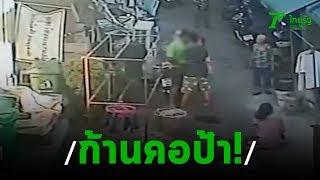แจ้งข้อหาหนุ่มก้านคอป้า-ปมเหม็นฉี่แมว | 18-11-62 | ข่าวเช้าไทยรัฐ