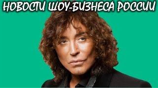 Валерий Леонтьев отказался возвращаться в Россию. Новости шоу-бизнеса России.