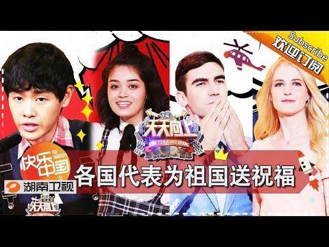 《天天向上》20170929期: 《辉煌中国》主创讲述幕后故事 世界青年才俊解读中国 Day Day Up【湖南卫视官方版1080P】