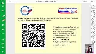 ДИСТАНЦИОННОЕ ОБРАЗОВАНИЕ ДОУ 13.04.2020