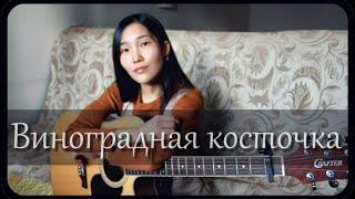 БУЛАТ ОКУДЖАВА - Грузинская песня (Cover by Bain Ligor)