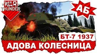 Огляд танка БТ-7 зразка 1937 року: Пеклова колісниця / War Thunder