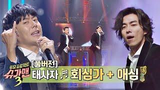 [풀버전] ↖전주부터 들썩들썩↗ 태사자 - ′회심가 + 애심′♪ 슈가맨3(SUGARMAN3) 1회