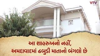 Shahrukh ના 'મન્નત' જેવો વૈભવી બંગલો ધરાવે છે Dhabudi Mata , જુઓ Video | VTV Gujarati