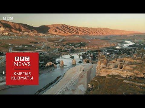 Түркиянын Хасанкейф шаары жер жүзүнөн жоголушу мүмкүн - BBC Kyrgyz