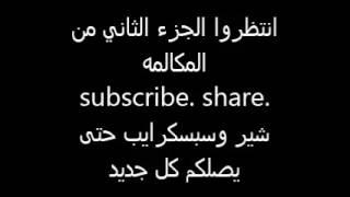 Repeat youtube video مكالمة ساخنة هند وشيماء واحلى سحاق بنات+18 2017