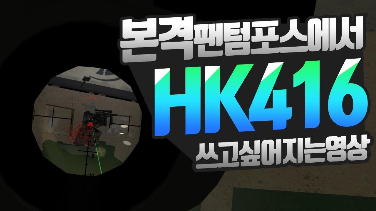 본격팬텀포스에서 HK416 쓰고싶어지는 영상!