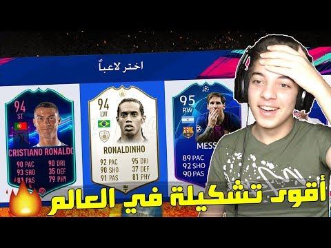 تحدي فوت درافت اختار اقوى لاعب ...!!! الدووون وميسي 😍🔥 ...!!! فيفا 19 Fifa 19 I