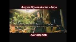 Feruza Jumaniyozova - Alla