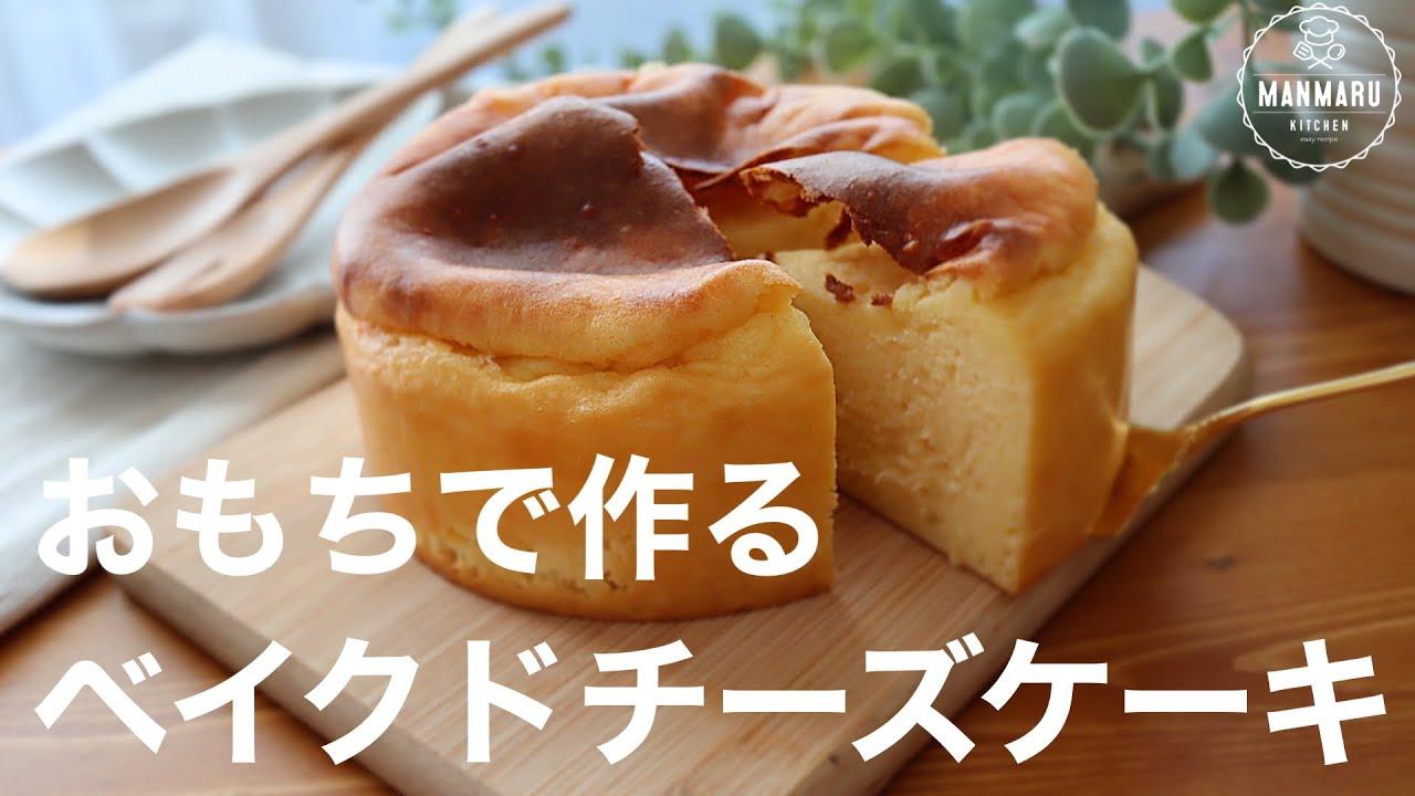 【切り餅でチーズケーキ!?】モッチモチのお餅ベイクドチーズケーキの作り方。余ったお餅はこれで決まり!