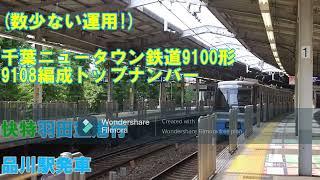 (数少ない運用!) 千葉ニュータウン鉄道9100形9108編成トップナンバー(C-Flyer) 快特羽田空港行 品川駅発車