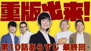 『重版出来!』(じゅうはんしゅったい)は、松田奈緒子による日本の漫画...